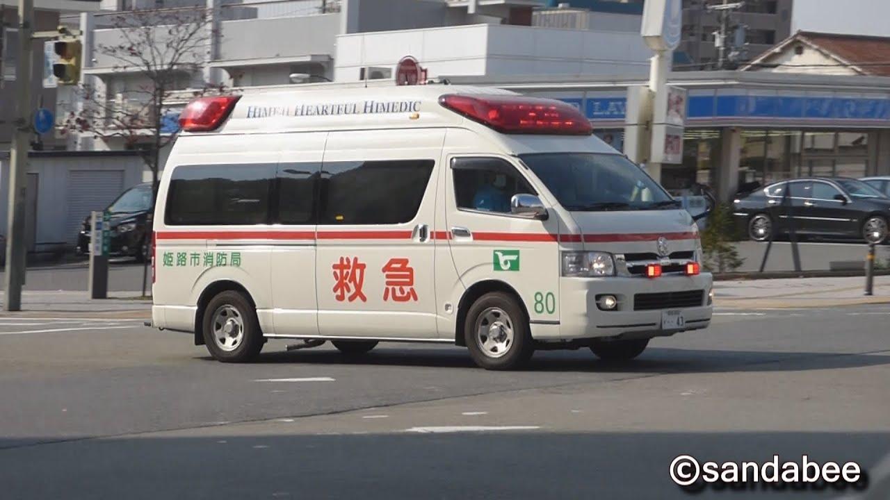 緊急走行する姫路市消防局の救急...