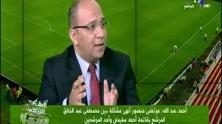 أحمد عبد الله :طالبت أحمد سليمان واقائمتة بعدم التشكيك المستمر في اللائحة وقائمة مرتضي منصور
