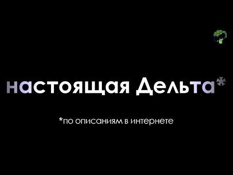 """Настоящая Дельта: СЛИ """"Габен"""" и ИЭЭ """"Гексли"""" (соционика)"""