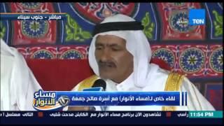 فيديو| عائلة صالح جمعة تكشف موقفها من انتقاله للقطبين