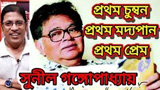 সুনীল গঙ্গোপাধ্যায় : প্রথম চুম্বন, মদ্যপান ও প্রেম / Sunil Gangopadhyay : First Kiss & Love