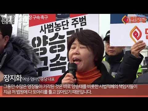 양승태 피의자 검찰 소환, 양승태 구속 촉구 민중당 기자회견