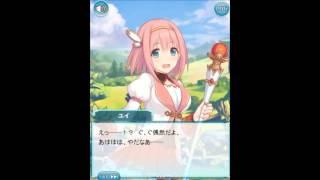 2015年上旬配信予定「プリンセスコネクト!」の草野 優衣 N(CV:種田 ...