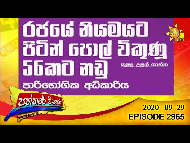 Hiru TV Paththare Wisthare | Episode 2965 | 2020-09-29