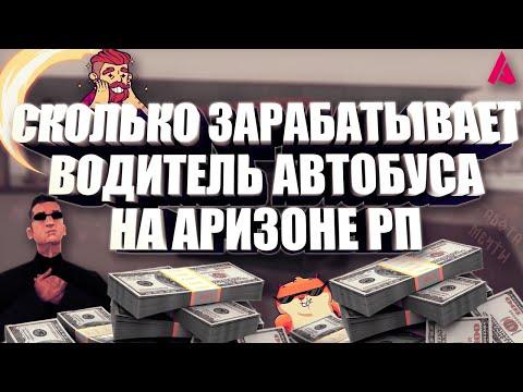 ЗАРАБОТОК ВОДИТЕЛЯ АВТОБУСОВ на АРИЗОНА РП // 100.000$ в ЧАС