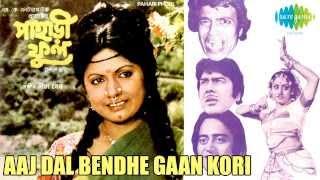 Aaj Dal Bendhe Gaan Kori | Pahari Phool | Bengali Movie Song | Manna Dey, Arundhati Holme Chowdhury
