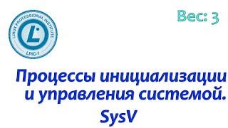 LPIC 101.3-1 Инициализация системы в стиле SysV