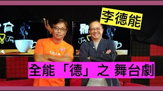 Publication Date: 2020-01-15 | Video Title: [李德能] - 全能「德」之 舞台劇
