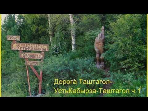 Дорога Таштагол УстьКабырза Таштагол ч 1