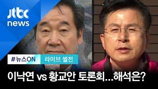 """[라이브썰전 H/L] 김종배 """"황교안, 현 정부가 조국 살리기 몰두한다고 지적"""" / JTBC 뉴스ON"""
