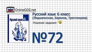 Задание № 72 - Русский язык 6 класс (Ладыженская, Баранов, Тростенцова)