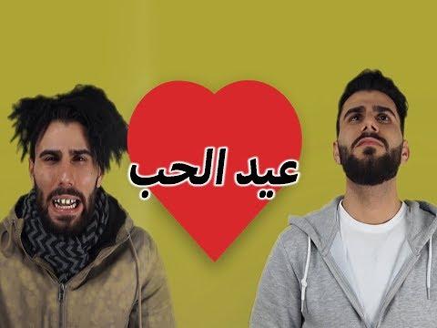 نصائح لـ عيد الحب - فوزي رونادي - برنامج ع حشيشة