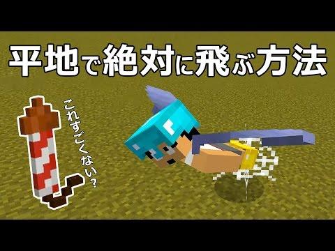【カズクラ】平地で絶対に飛ぶ方法!マイクラ実況 PART728 - YouTube