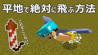 【カズクラ】平地で絶対に飛ぶ方法!マイクラ実況 PART728