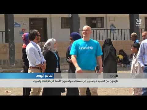 نازحون من الحديدة يصلون إلى صنعاء ويواجهون نقصا في الإغاثة والإيواء  - 23:21-2018 / 6 / 23