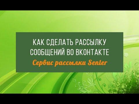Обзор и настройка сервиса рассылок Senler    Рассылка сообщений ВКонтакте