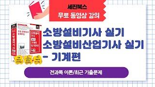 (책소개) 소방설비(산업)기사 실기(기계편) 무료 동영…