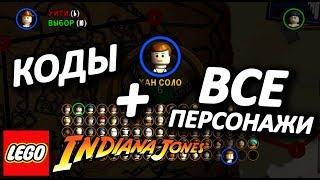 LEGO Indiana Jones - ВСЕ ПЕРСОНАЖИ И КОДЫ