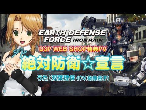 EARTH DEFENSE FORCE: IRON RAIN 特典PV「絶対防衛☆宣言」 thumbnail