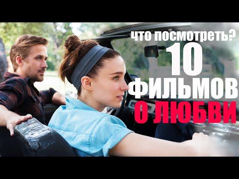 ТОП 10 ЛУЧШИХ ФИЛЬМОВ О ЛЮБВИ/ РОМАНТИЧЕСКАЯ ПОДБОРКА (ЧАСТЬ 7)ЧТО ПОСМОТРЕТЬ ВЕЧЕРОМ? - Видео онлайн