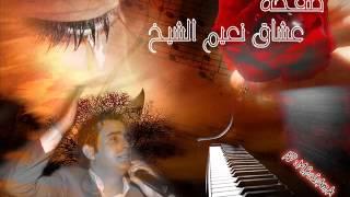 نعيم الشيخ يغني وهو يبكي من اروووع كلمات العاشق المجروح