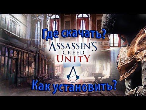 'Где Скачать' и Как установить Assasins Creed: Unity на Русском (Торрент)