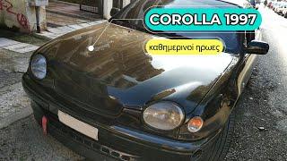 Toyota Corolla 1997 - καθημερινοί ήρωες Επ03