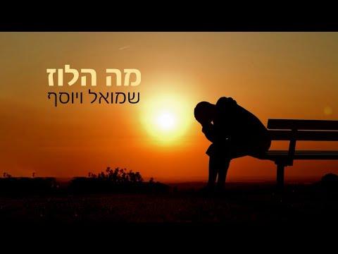 שמואל & יוסף - מה הלוז | Shmuel & Yosef - Ma Aluz
