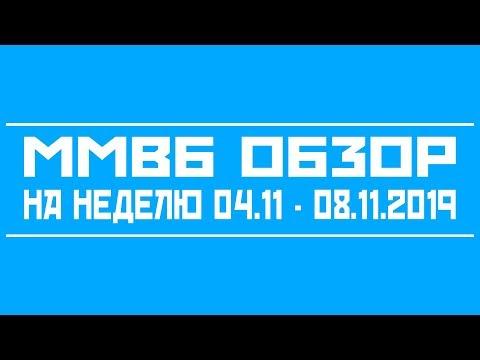 ММВБ обзор на неделю 04.11-08.11.2019