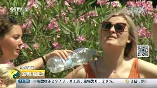 [国际财经报道]热点扫描 罕见高温!欧洲多国最高气温破纪录  CCTV财经