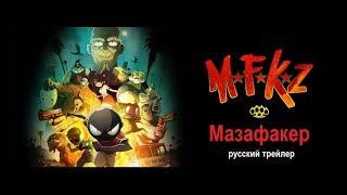 Мазафакер (MFKZ) 2018 Русский трейлер Озвучка КИНА БУДЕТ