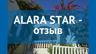 ALARA STAR 5* Турция Алания отзывы – отель АЛАРА СТАР 5* Алания отзывы видео