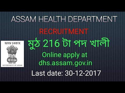 Vacancies in Health Department, total 216 post. Jobs in Assam Government / চৰকাৰী চাকৰি
