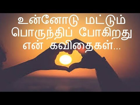 Best Love Quotes in Tamil  # 1