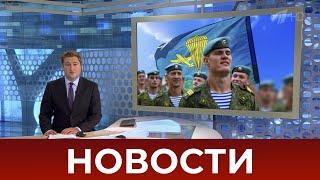 Выпуск новостей в 12:00 от 02.08.2020
