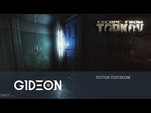 Стрим: Escape From Tarkov - День 25. Охота на диких