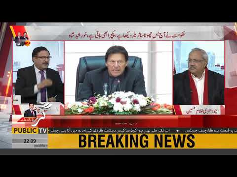 What is the real issue between Fawad Chaudhry & Asad Umar? Ch Ghulam Hussain reveals the reality