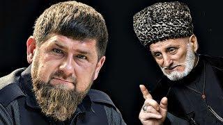 ОБРАЩЕНИЕ К КАДЫРОВУ! Ингушский старейшина обращается к Рамзану Кадырову
