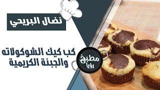 كب كيك الشوكولاته والجبنة الكريمية - نضال البريحي
