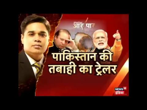 Aar Paar: Abhi Trailer Hai, Bahut Jaldi Bharat Ki Veer Sena Pakistaniyon Ko Poori Film Bhi Dikhayegi