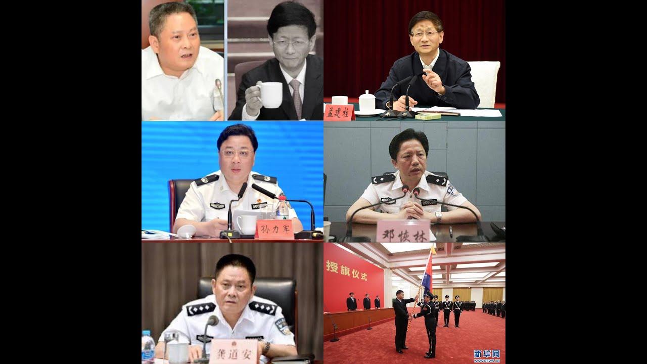 上海公安局长落马/习近平钦定众家丁 20200923