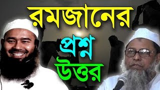 56 Bangla Waj Question & Answer by Asadullah Al-Galib
