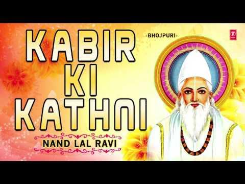 KABIR KI KATHNI BHOJPURI BIRHA BY NAND LAL RAVI I FULL AUDIO SONG I ART TRACK
