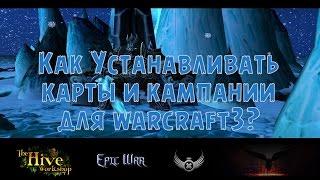 Как устанавливать карты и кампании для Warcraft 3 и откуда их брать - самый подробный видеоурок