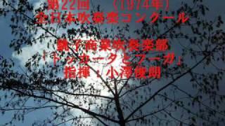 銚子商業 トッカータとフーガ 第22回 1974年 全日本吹奏楽コンクール