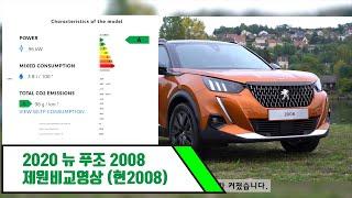 2020 뉴! 푸조2008  제원비교영상 (feat. …