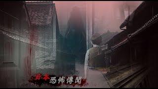 暗黑地牢 第45集 : 日本恐怖傳聞