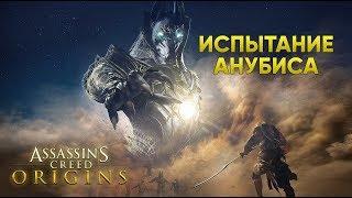 Assassin's Creed: Origins (Истоки) - Испытание Анубиса | Trials of Gods - Anubis Challenge