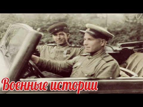 Воспоминания старого солдата