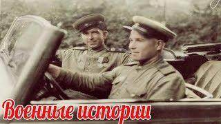 Воспоминания старого солдата - без замаха капитан  ударил особиста! военные истории